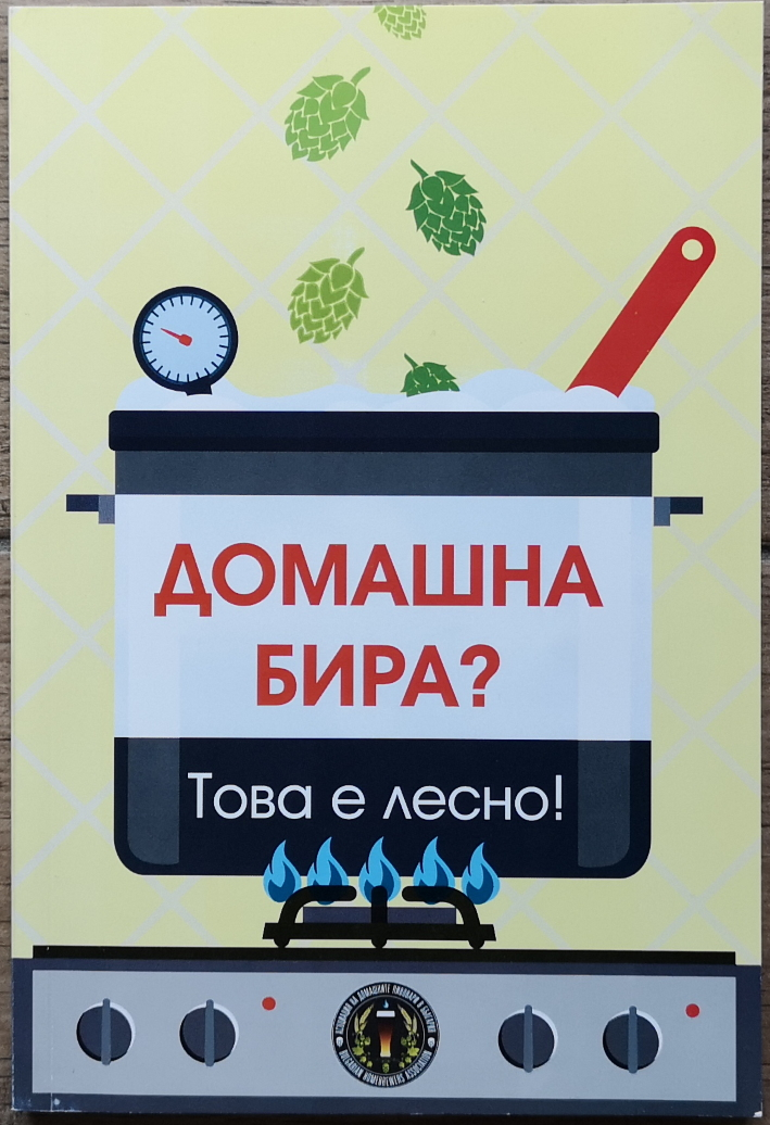 Svilen Kirilovski, Domashna bira? Tova e lesno! / Домашна бира? Това е лесно!, Bier in Bulgarien, Bier vor Ort, Bierreisen, Craft Beer, Bierbuch