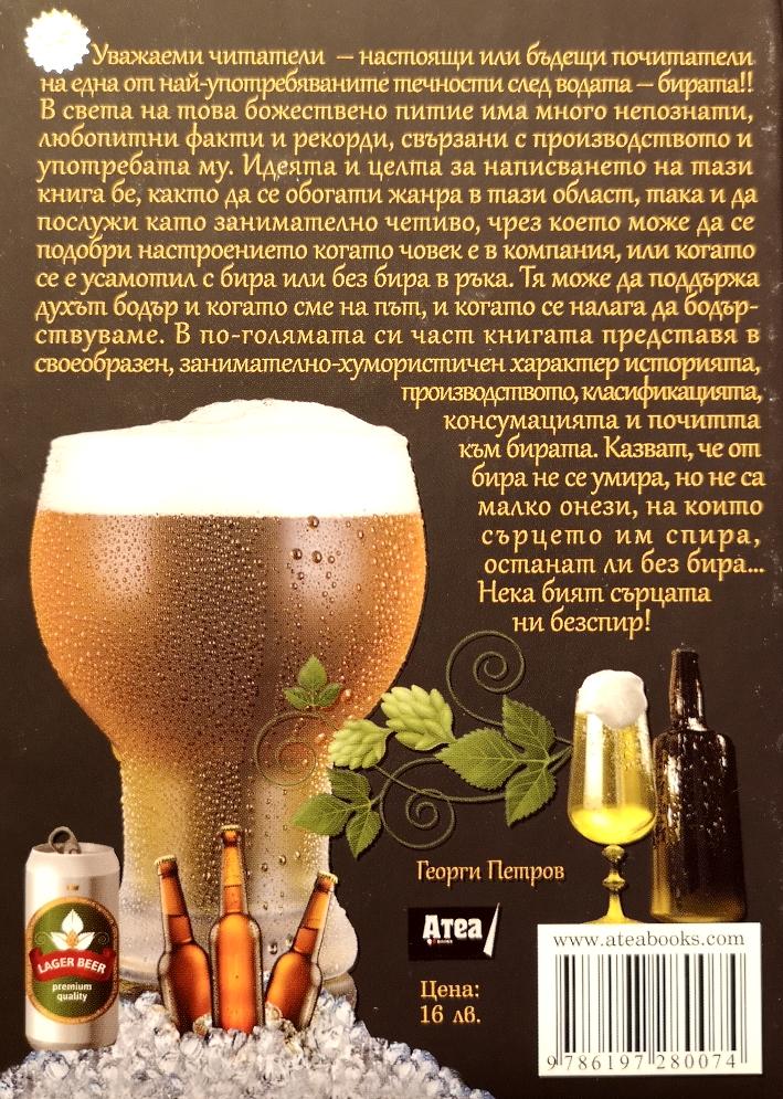 Georgi Petrov, Още за Бирата, Bier in Bulgarien, Bier vor Ort, Bierreisen, Craft Beer, Bierbuch
