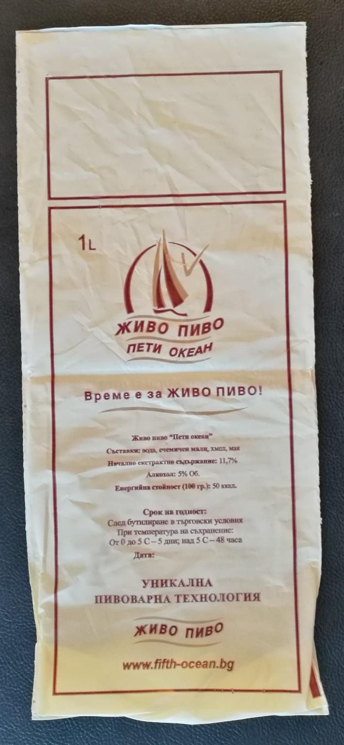 Zhivo Pivo, Sofia, Bier in Bulgarien, Bier vor Ort, Bierreisen, Craft Beer, Brauerei